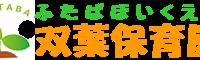 社会福祉法人 進知会 双葉保育園