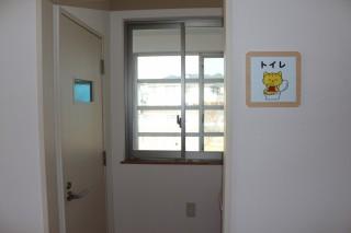 双葉保育園 トイレ
