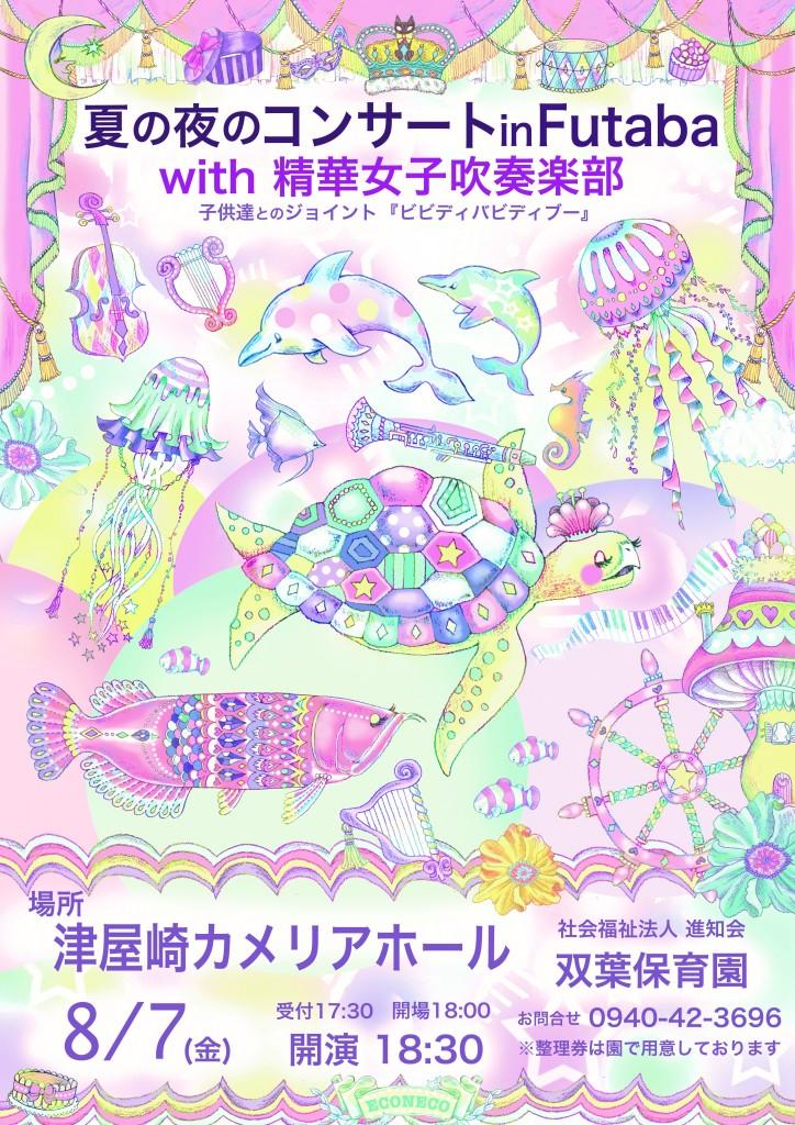 夏の夜のコンサート in Futaba with 精華女子吹奏楽部