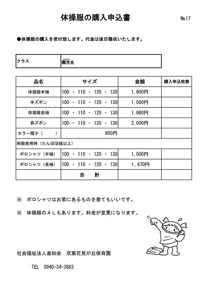 花見が丘保育園体操服購入申込書(全員)
